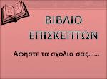 ΒΙΒΛΙΟ ΕΠΙΣΚΕΠΤΩΝ