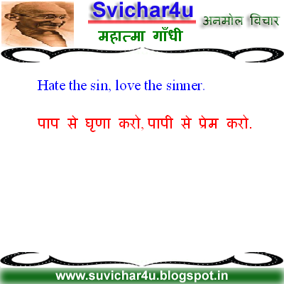 Hate the sin, love the sinner. पाप से घृणा करो, पापी से प्रेम करो.