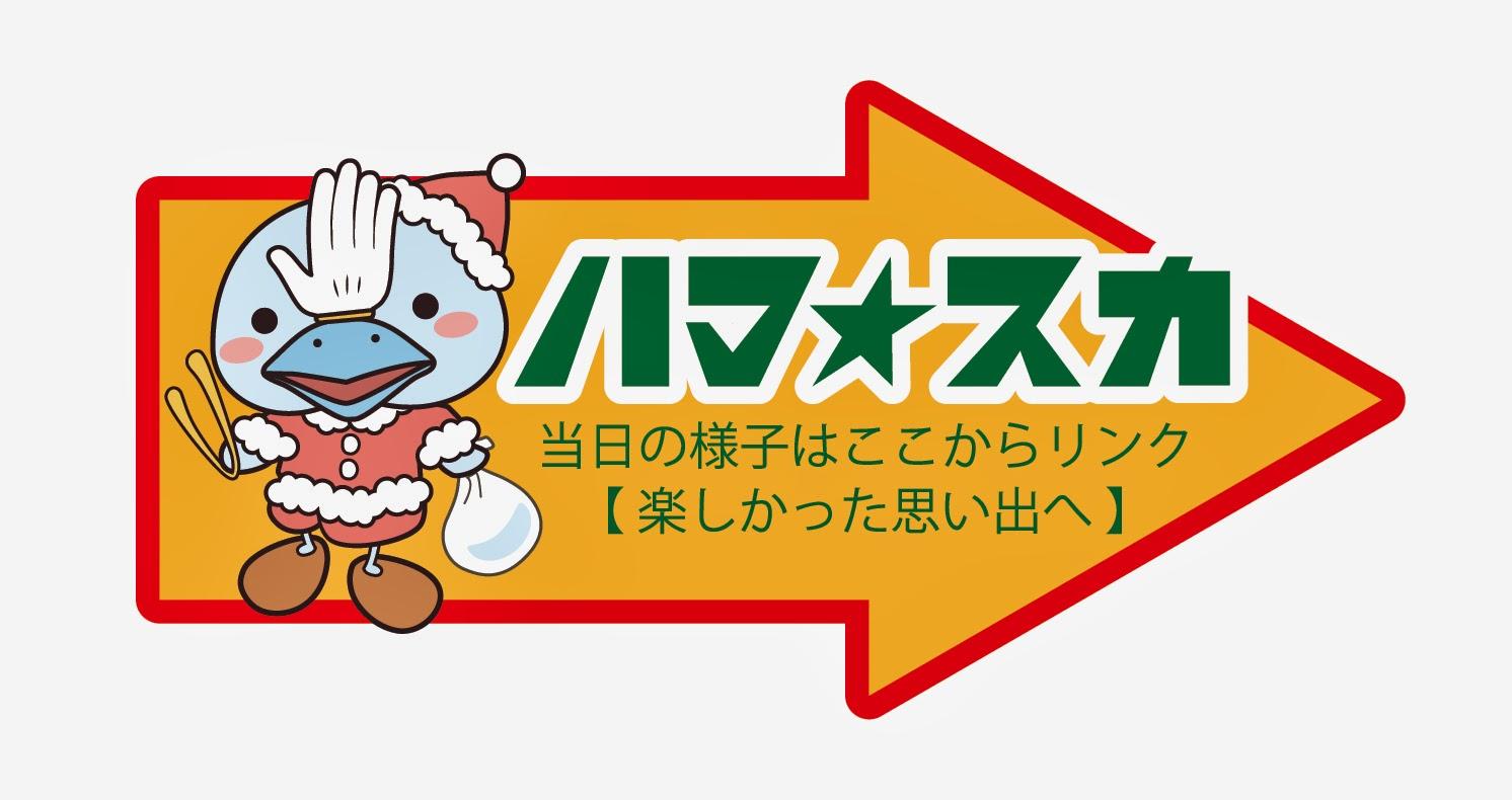 ハマ☆スカ2012 当日の様子はここからリンク 【楽しかった思い出へ】