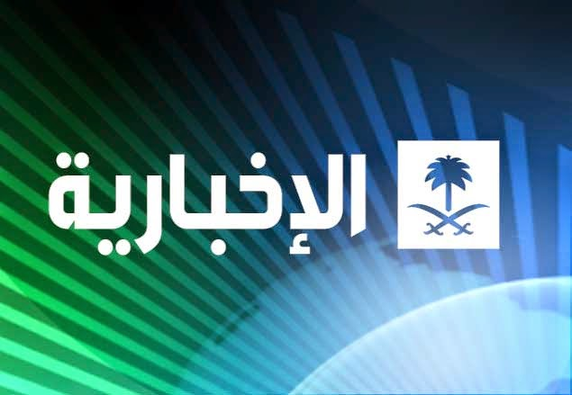 News Saudia Arabia tv