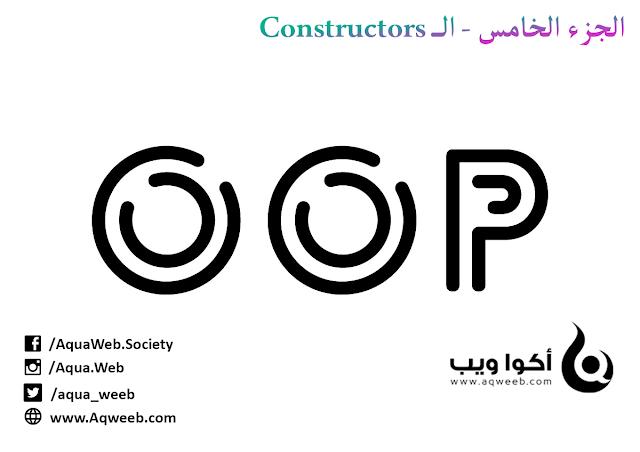 أساسيات و مفاهيم يجب عليك إدراكها حول البرمجة كائنية التوجه OOP ( الجزء الخامس - الـ Constructors) oop-%281%29.png