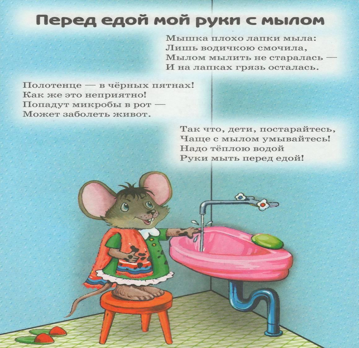 Поведение за столом в картинках для детского сада