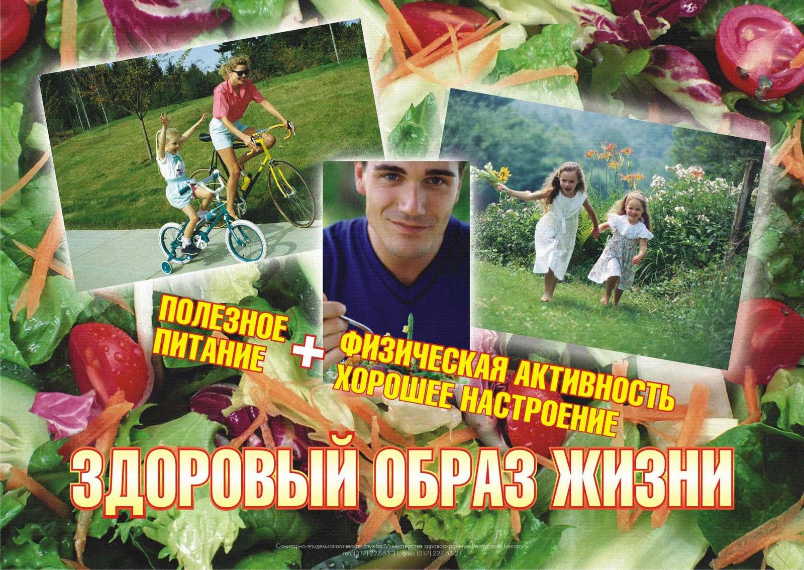 презентация на тему образ жизни современного подростка