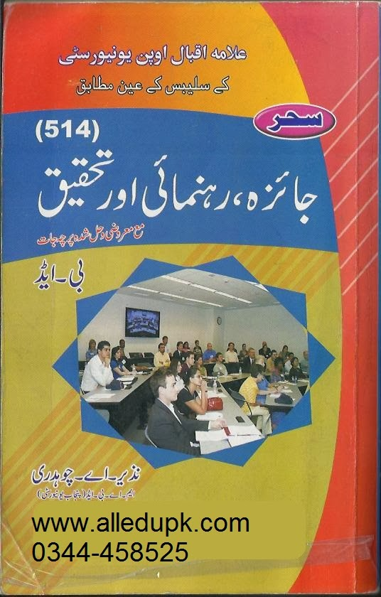 allama iqbal essay in simple english