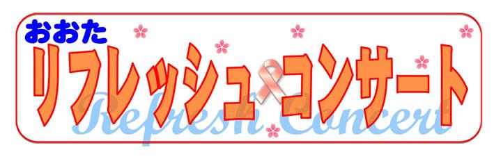 大田リフレッシュコンサート