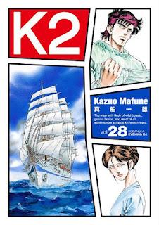[真船一雄] K2 第01-28巻