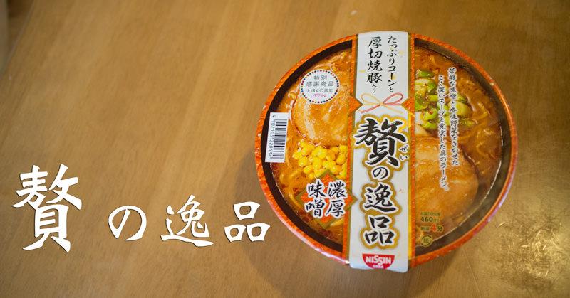 日清『贅の逸品』濃厚味噌を食った!厚切り大判焼豚×コーン×ネギ!