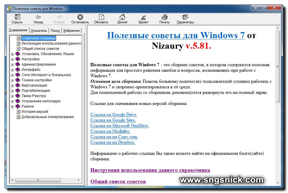 Полезные советы для Windows 7. Обновленная v2. Стартовая страница