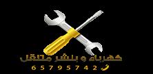 كراج متنقل الكويت 90076655