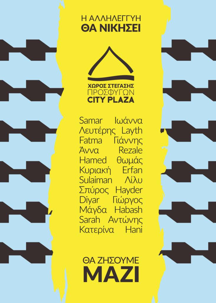 Χώρος Στέγασης Προσφύγων City Plaza