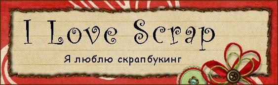 http://blog-ilovescrap.blogspot.ru/search?updated-max=2014-07-05T10:06:00%2B06:00&max-results=7