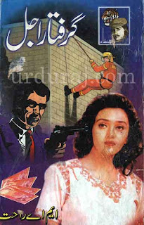 Giraftaar Ajal Shahenshah Series Part 3 By MA Rahat
