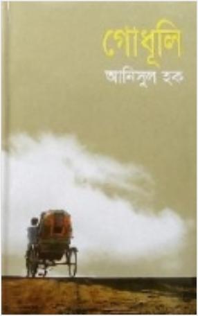 image19 Godhuli by Anisul Haque pdf