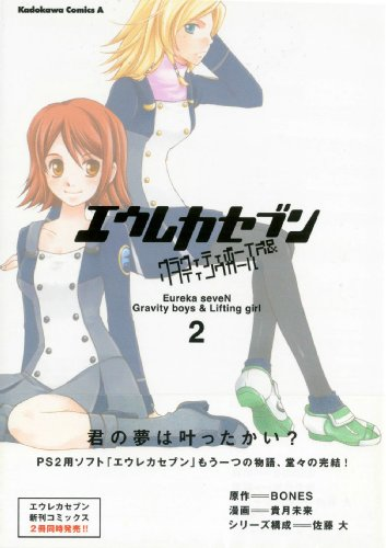 Download Eureka Seven: Gravity Boys & Lifting Girl