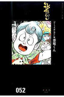 [水木しげる] 水木しげる漫画大全集 052 コミックボンボン版 悪魔くん