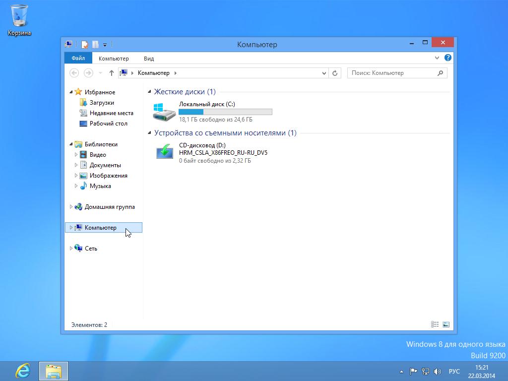 36_Установка Windows 8 - Вызов Проводника - Сочетание клавиш Win-E.png
