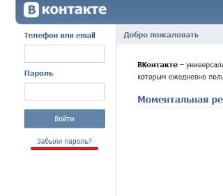 догадались восстановил доступ вк поменял номер телефона филиала ФГКУ УВО