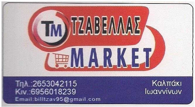 ΤΖΑΒΕΛΛΑΣ MARKET