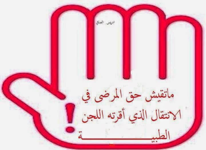تنسيقية أصحاب الملفات الطبية بوزارة التربية الوطنية تخوض إضرابا وطنيا إنذاريا لمدة يومين