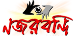 Najarbandi - Popular Bengali News Portal / Bangla News / Kolkata News/ Bangla Khobor