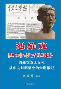 《遇罗克与中学文革报》(点击图片)