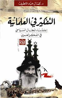 كتاب التفكير في العلمانية إعادة بناء المجال السياسي في الفكر العربي - كمل عبد اللطيف