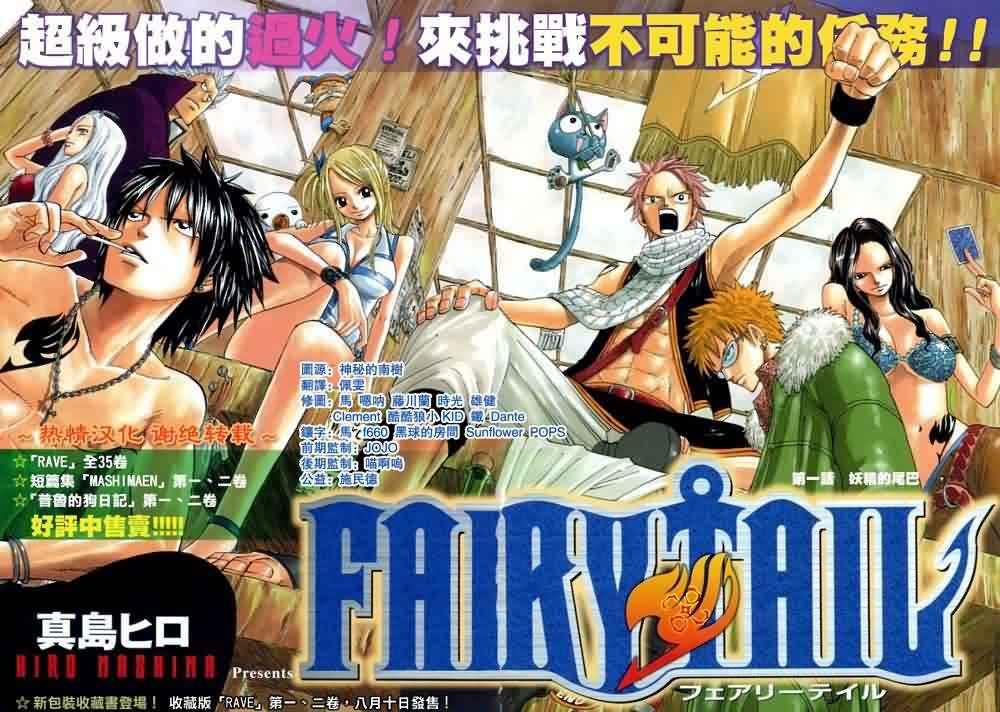 Fairy Tail chap 1 page 3 - IZTruyenTranh.com