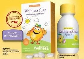 Детские витамины и Омега-3 - новинка вэлнэс 2012