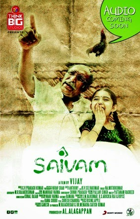 Saivam 2014 DVD Tamil Movie Watch Online