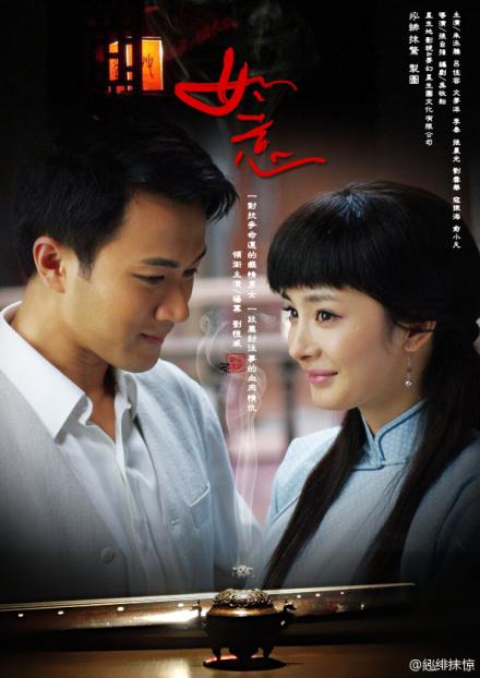 Dương Mịch, phim Như Ý