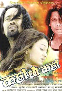 nepali movie kaha chau kaha