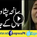 Listen what mother of a child martyred In Peshawar attack is saying