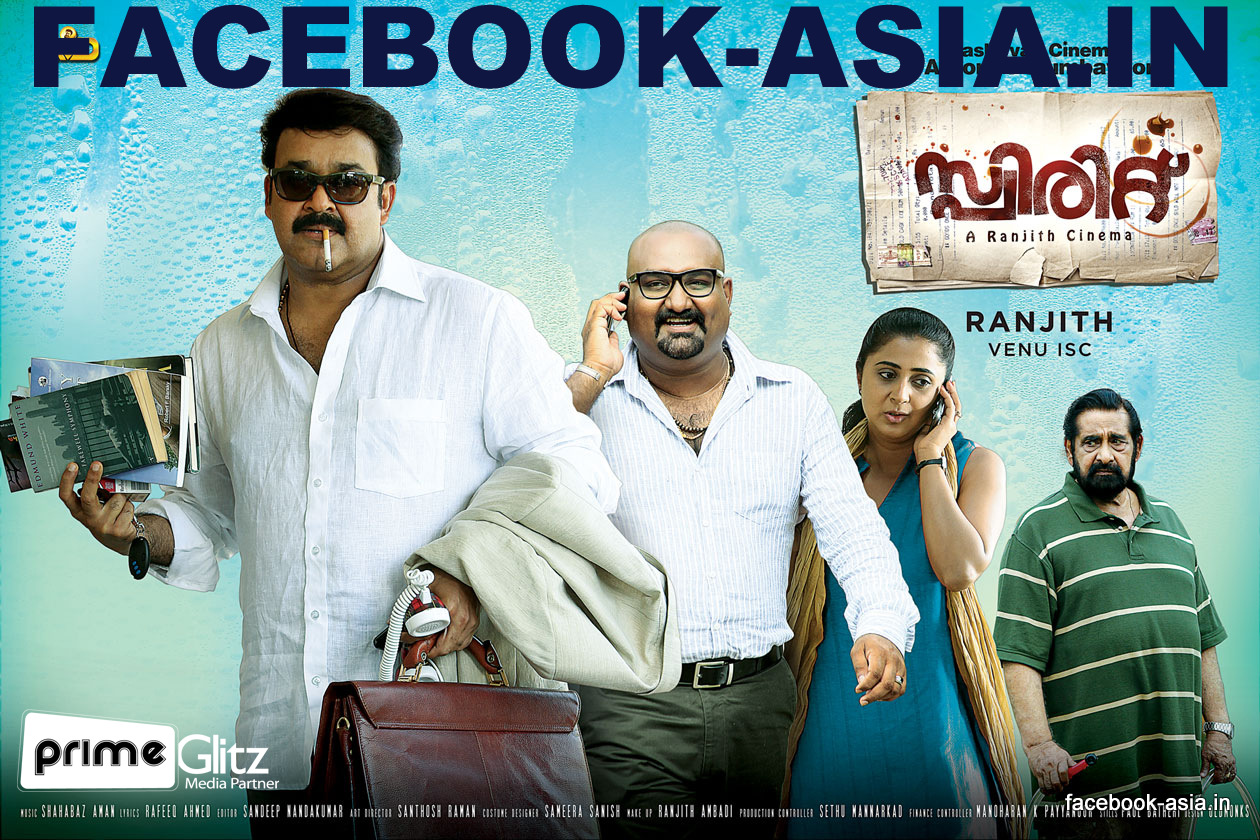 List of Malayalam Songs from the movie Spirit