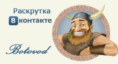 "Программа - ""Viking Botovod"""