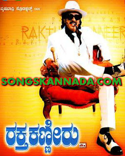 Raktha Kanneeru Kannada Movie Mp3 songs Free Download
