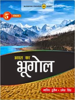 IAS BOOKS FOR HINDI MEDIUM STUDENTS,UPSC,IPS