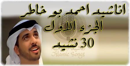 تحميل اناشيد احمد بو خاطر مجانا