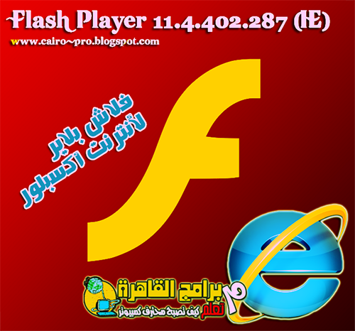 Download Flash Player For Internet Explorer أخر أصدار فلاش بلاير لمتصفح أنترنت أكسبلور