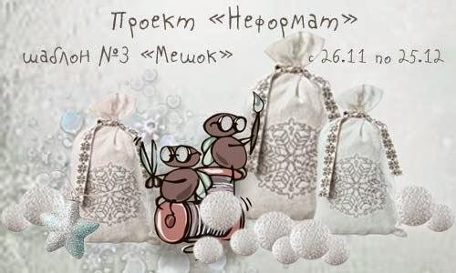 http://myhi-creativiti.blogspot.ru/2014/11/3_26.html