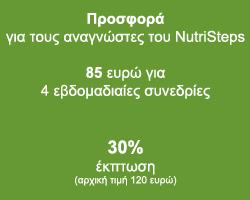 ΠΡΟΣΦΟΡΑ Nutristeps