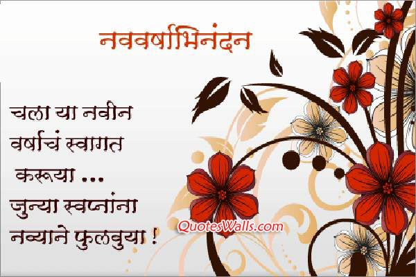 Happy new year marathi sms wishes whatsapp status pics madegems happy new year marathi sms wishes whatsapp status pics m4hsunfo