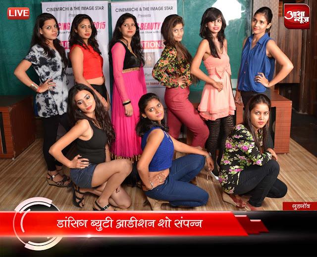 Dancing-Beauty-Audition-successful-completion-of-Gurgaon-2015-गुड़गांव में डांसिंग ब्यूटी के आॅडिशन सफलतापूर्वक सम्पन्न