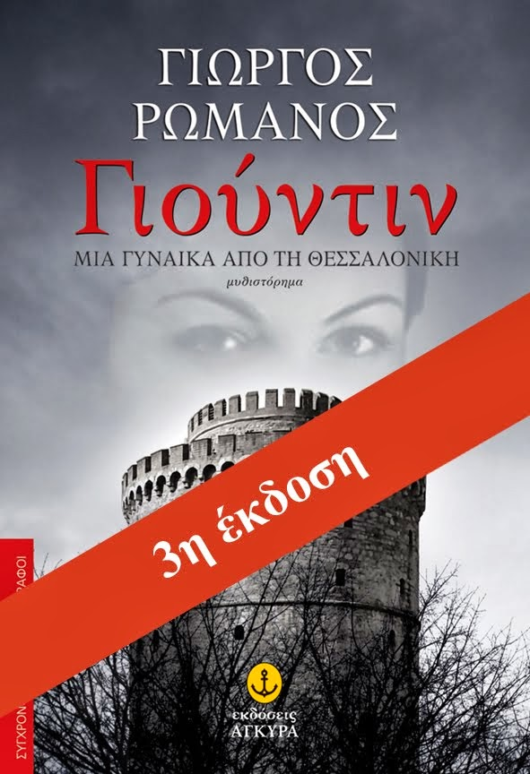 Γ ι ο ύ ν τ ι ν, Μια γυναίκα από τη Θεσσαλονίκη, Μυθιστόρημα, Εκδόσεις Άγκυρα