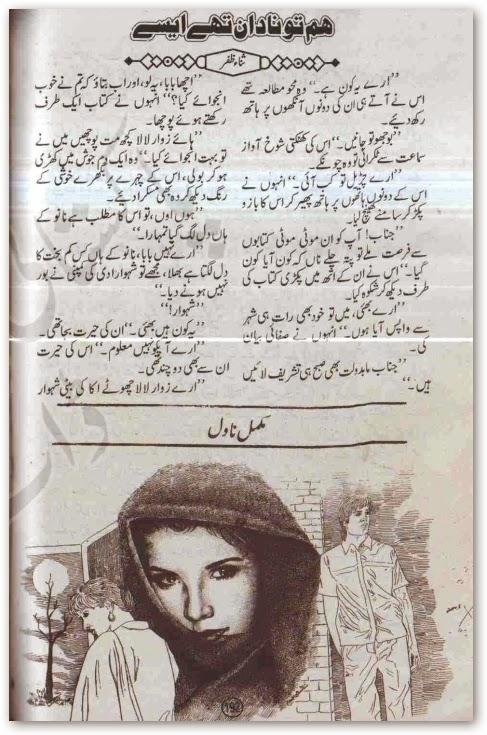 Hum to nadan thy aisy by Sana Zaffar Online Reading