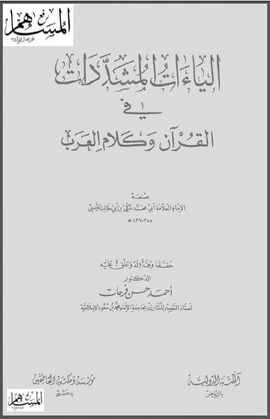 الياءات المشددات في القرآن وكلام العرب
