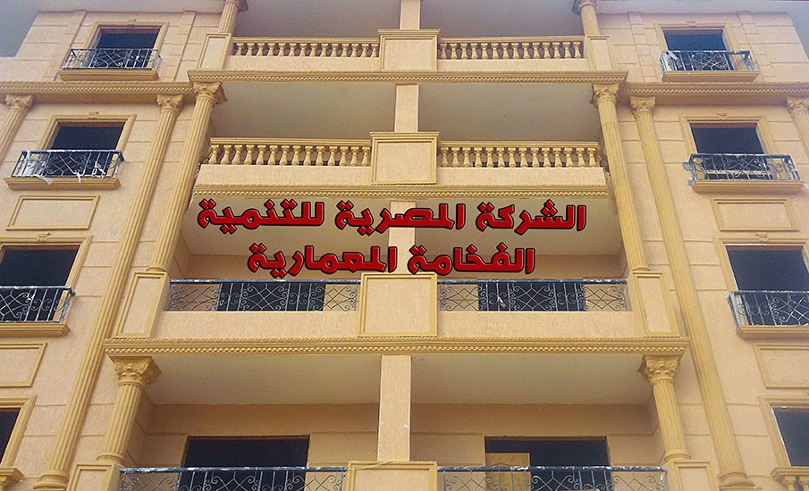 frontal building decoration in new heliopolis city
