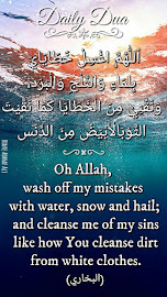 Dua For Removal of Sins