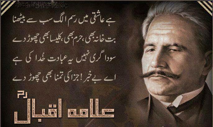 Related urdu poetry 4 line poetry allama iqbal islamic poetry