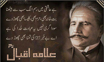Allama Iqbal Designed Poetry