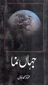 Jahan Numa by Mumtaz Ahmed Khan